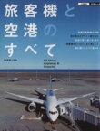 【中古】 旅客機と空港のすべて JTBの交通ムック/JTBパブリッシング(その他) 【中古】afb