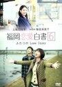 【中古】 福岡恋愛白書6 ふたつのLove Story /(ドラマ),土屋巴瑞季,篠田麻里子 【中古】afb