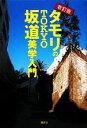 【中古】 タモリのTOKYO坂道美学入門 /タモリ【文・写真】 【中古】afb