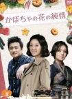 【中古】 かぼちゃの花の純情 DVD−BOX3 /ペ・ジョンオク,イ・チョンア,チン・テヒョン 【中古】afb