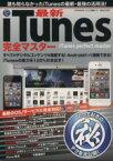 【中古】 最新iTunes完全マスター /情報・通信・コンピュータ(その他) 【中古】afb