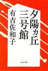 【中古】 夕陽ヵ丘三号館 新装版 文春文庫/有吉佐和子【著】 【中古】afb