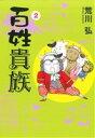 【中古】 百姓貴族(2) ウィングスC/荒川弘(著者) 【中古】afb