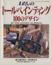 【中古】 わたしのトールペインティング 100のデザイン レディブティックシリーズ/ブティック社 【中古】afb