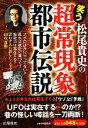 【中古】 松尾貴史の笑う「超常現象・都市伝説」 /松尾貴史【著】 【中古】afb
