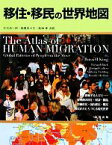 【中古】 移住・移民の世界地図 /RussellKing【著】,竹沢尚一郎,稲葉奈々子,高畑幸【共訳】 【中古】afb