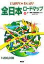 【中古】 全日本ロードマップ /日本道路交通情報センター【監修】 【中...