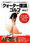 【中古】 PGA最優秀ティーチングプロが考案した「クォーター理論」ゴルフ たった1球でゴルフが変わる日本一のレッスン!! /桑田泉【著】 【中古】afb