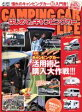 【中古】 はじめてのキャンピングカー /旅行・レジャー・スポーツ(その他) 【中古】afb
