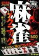 【中古】 麻雀テクニック /福地誠【著】 【中古】afb