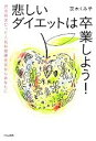 ブックオフオンライン楽天市場店で買える「【中古】 悲しいダイエットは卒業しよう! 摂食障害だった人気料理研究家からあなたに /茨木くみ子【著】 【中古】afb」の画像です。価格は198円になります。