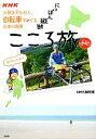 【中古】 NHKにっぽん縦断こころ旅 火野正平と行く、自転車でめぐる日本の風景 /NHK制作班【著】 【中古】afb