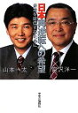 【中古】 日本再逆転への希望 未来を確信するために /宮沢洋一,山本一太【著】 【中古】afb