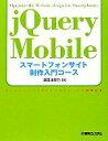 ブックオフオンライン楽天市場店で買える「【中古】 jQuery Mobile スマートフォンサイト制作入門コース /掌田津耶乃【著】 【中古】afb」の画像です。価格は200円になります。