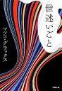 【中古】 世迷いごと 双葉文庫/マツコ・デラックス【著】 【中古】afb