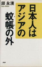 【中古】 日本人はアジアの蚊帳の外 /邱永漢(著者) 【中古】afb