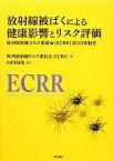 【中古】 放射線被ばくによる健康影響とリスク評価 欧州放射線リスク委員会2010年勧告 /欧州放射線リスク委員会(ECRR)【編】,山内知也【監訳】 【中古】afb