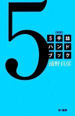 【中古】5手詰ハンドブック/浦野真彦【著】【中古】afb