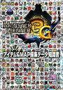 【中古】 モンスターハンター3G アイテム&MAP採集データ知識書 /趣味・就職...