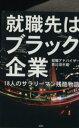 ブックオフオンライン楽天市場店で買える「【中古】 就職先はブラック企業 /恵比寿半蔵(著者 【中古】afb」の画像です。価格は110円になります。