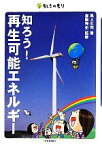 【中古】 知ろう!再生可能エネルギー ちしきのもり/馬上丈司【著】,倉阪秀史【監修】 【中古】afb