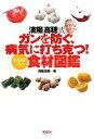 【中古】 済陽高穂式 ガンを防ぐ、病気に打ち克つ!カラダにいい食材図鑑...