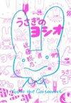 【中古】 うさぎのヨシオ ビームC/近藤聡乃(著者) 【中古】afb