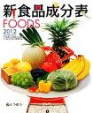 【中古】 新食品成分表FOODS(2012) /新食品成分表編集委員会...