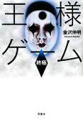 【中古】 王様ゲーム 終極 双葉文庫/金沢伸明【著】 【中古】afb
