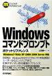 【中古】 Windowsコマンドプロンプトポケットリファレンス Windows7/Vista/XP/2000/2008 Server対応 Pocket Refer 【中古】afb