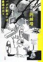 ブックオフオンライン楽天市場店で買える「【中古】 バナナ剥きには最適の日々 /円城塔【著】 【中古】afb」の画像です。価格は198円になります。
