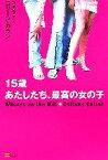 【中古】 15歳 あたしたち、最高の女の子 /コリーンカラン【著】,近藤麻里子【訳】 【中古】afb