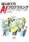 【中古】 はじめてのAIプログラミング C言語で作る人工知能と人工無能 /小高知宏【著】 【中古】afb