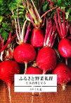 【中古】 ふるさと野菜礼賛 在来品種を守る /さとうち藍【著】 【中古】afb