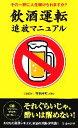 ブックオフオンライン楽天市場店で買える「【中古】 飲酒運転追放マニュアル その一杯に人生賭けられますか? /田中伸明【監修】 【中古】afb」の画像です。価格は110円になります。