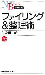 【中古】afbファイリング&整理術日経文庫/矢次信一郎【著】