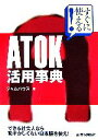 ブックオフオンライン楽天市場店で買える「【中古】 すぐに使える!ATOK活用事典 /ジャムハウス【著】 【中古】afb」の画像です。価格は108円になります。
