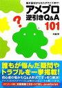 【中古】 アメブロ逆引きQ&A101 基本設定からカスタマイズまで! ...