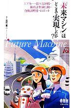 【中古】「未来マシン」はどこまで実現したか?エアカー・超々音速機・腕時計型通信機・自動調理器・ロボット/石川憲二【著】【中古】afb