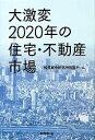 【中古】 大激変 2020年の住宅・不動産市場 /船井総合研究所REBチーム【著】 【中古】afb