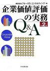 【中古】 企業価値評価の実務Q&A 第2版 /プルータス・コンサルティング【編】 【中古】afb