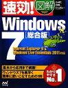 【中古】 速効!図解Windows7総合版 Internet Explorer 9 & Windows Live Essentials 2011対応 /川上恭子 【中古】afb