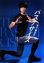 【中古】 五十嵐圭のバスケサイズ /五十嵐圭【著】 【中古】afb