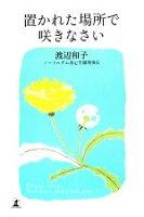 【中古】afb置かれた場所で咲きなさい/渡辺和子【著】