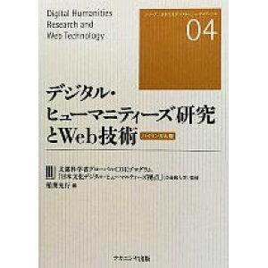 [مستعملة] أبحاث العلوم الإنسانية الرقمية وتكنولوجيا الويب سلسلة ثنائية اللغة الإصدار الثقافة اليابانية العلوم الإنسانية الرقمية 04 / MEXT برنامج المعدات المملوكة للوحدات العالمية [[مستعملة] afb