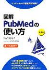 【中古】 図解 PubMedの使い方 インターネットで医学文献を探す /岩下愛,山下ユミ【共著】,阿部信一,奥出麻里【監修】 【中古】afb