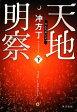 【中古】 天地明察(下) 角川文庫/冲方丁【著】 【中古】afb