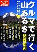 【中古】 クルマで行く山あるき 関西周辺 大人の遠足BOOK4西日本4/JTBパブリッシング(その他) 【中古】afb