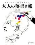 【中古】 ひまつぶしで脳を鍛える!大人の落書き帳 /アンドリュー・ピンダー(著者) 【中古】afb