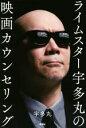 【中古】 ライムスター宇多丸の映画カウンセリング /宇多丸(著者) 【中古】afb
